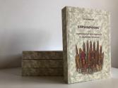 Справочник за боеприпаси