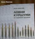 Ловни куршуми за нарезни оръжия