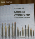 """The book """"Hunting Bullets"""""""
